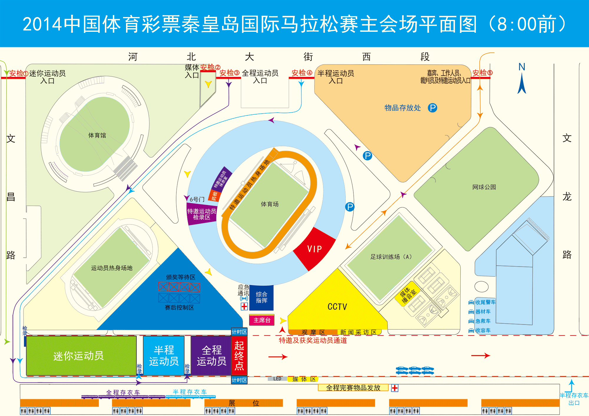 8点前+2014秦皇岛国际马拉松赛主会场平面图.png